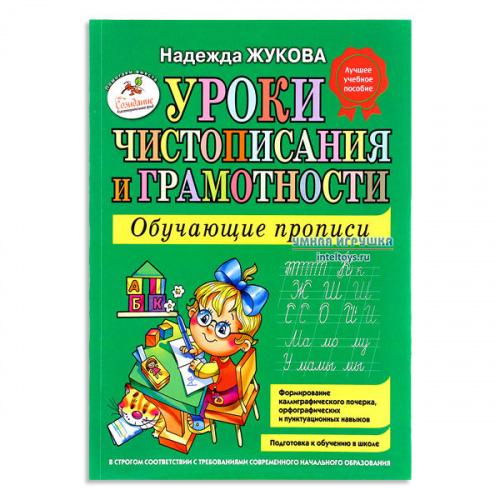 Обучающие прописи «Уроки чистописания и грамотности», Н. Жукова, Эксмо