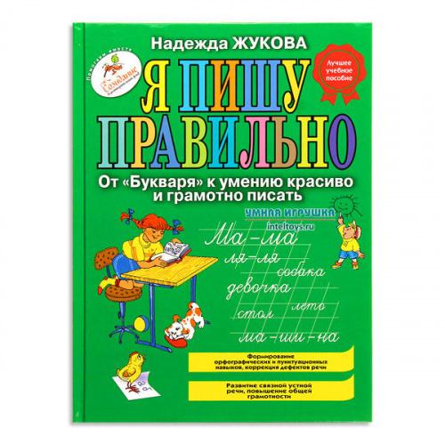 Книга «Я пишу правильно: от букваря к умению красиво и грамотно писать», Н. Жукова