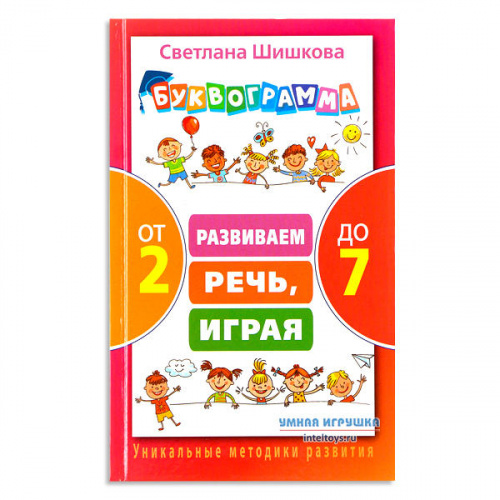 Книга «Буквограмма от 2 до 7 лет. Развиваем речь, играя», АСТ