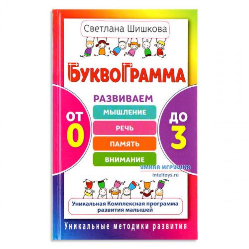 Книга «Буквограмма от 0 до 3 лет. Развиваем мышление, речь, память, внимание», АСТ