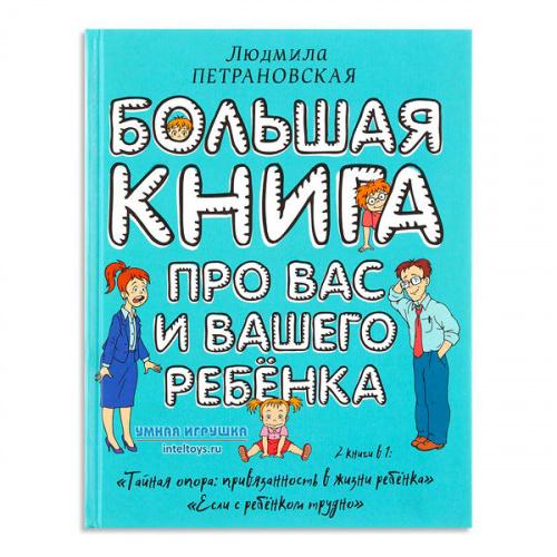 Большая книга про вас и вашего ребенка», П. Петрановская, АСТ