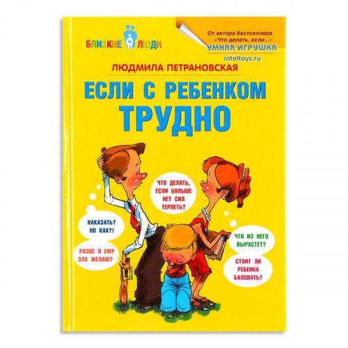 Книга «Если с ребенком трудно», Л. Петрановская, АСТ