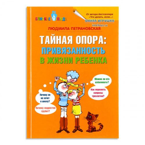 Книга «Тайная опора: привязанность в жизни ребенка», Л. Петрановская, АСТ