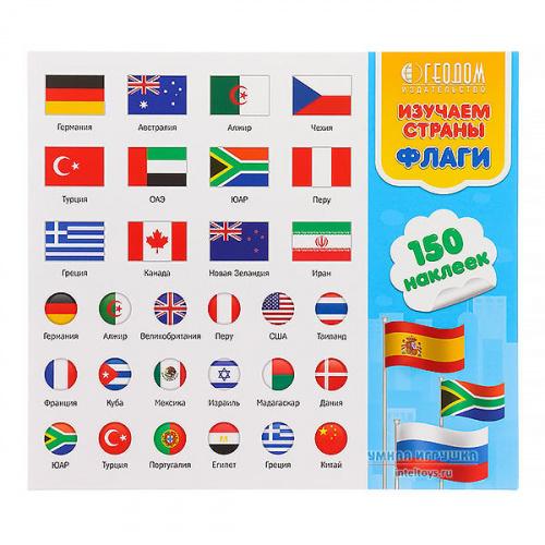 Наклейки «Флаги – Изучаем страны», ГеоДом, 150 штук