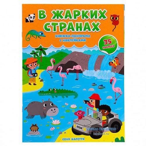 Книжка «В жарких странах – Панорама с наклейками», ГеоДом, 35 штук