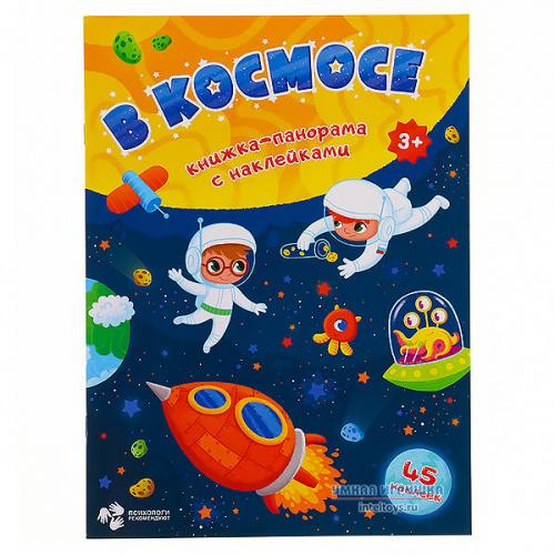 Книжка-панорама «В космосе», ГеоДом, 45 наклеек