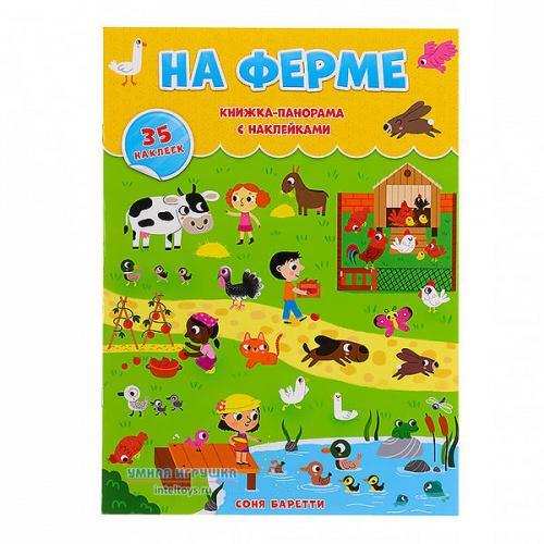 Книжка-панорама «На ферме», ГеоДом, 35 наклеек