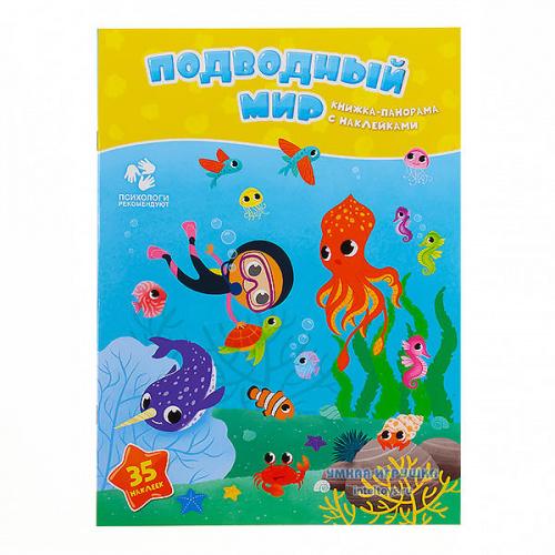 Книжка-панорама «Подводный мир», ГеоДом, 35 наклеек