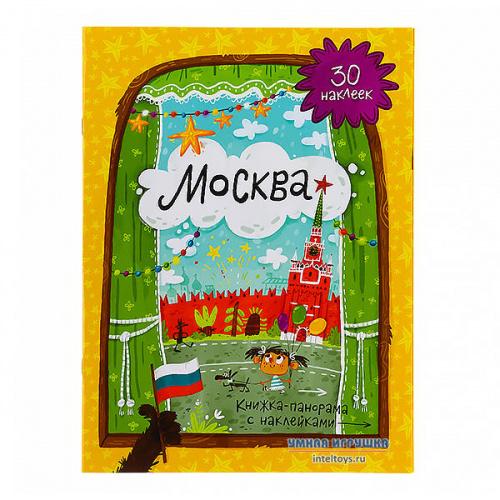 Книжка-панорамка «Москва», ГеоДом, 30 наклеек