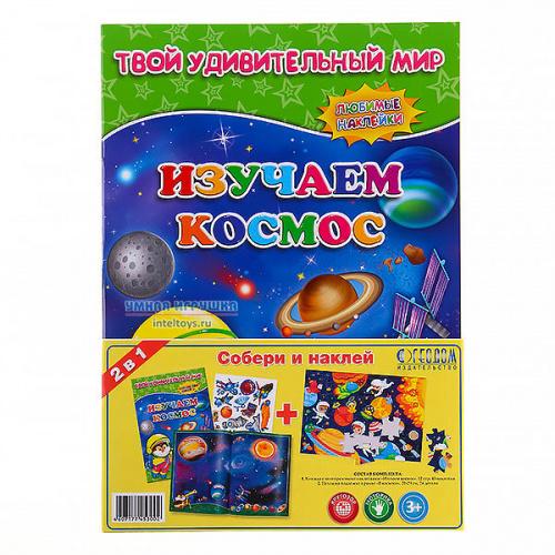 Пазлы «В космосе» с книжкой «Изучаем космос – Твой удивительный мир», ГеоДом