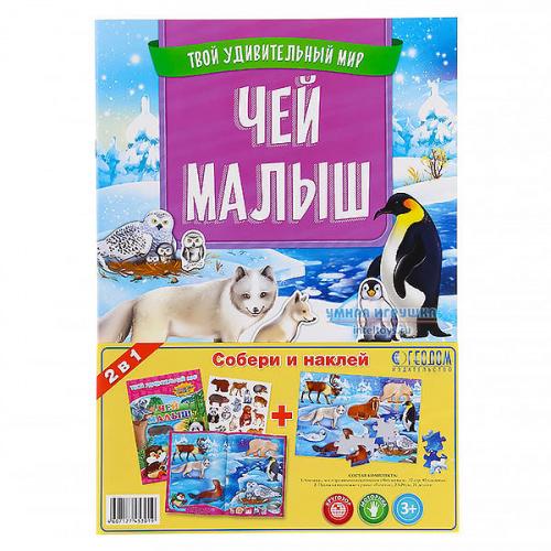 Пазлы «В снегах» с книжкой «Чей малыш – Твой удивительный мир», ГеоДом