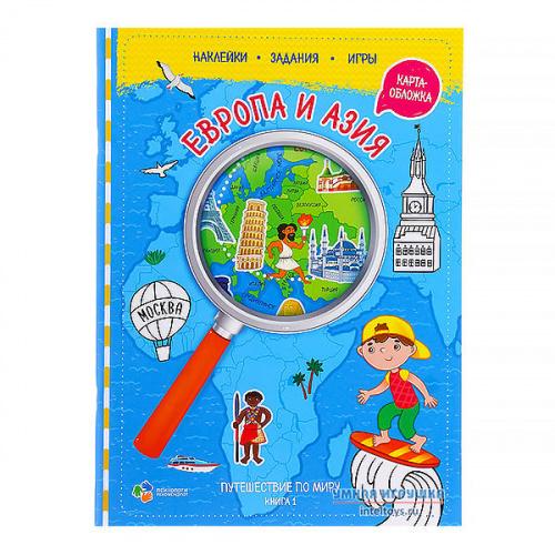 Книга 1 «Путешествие по миру – Европа и Азия», ГеоДом