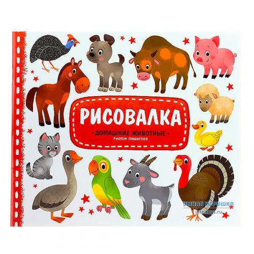 Рисовалка «Домашние животные» с наклейками, ГеоДом
