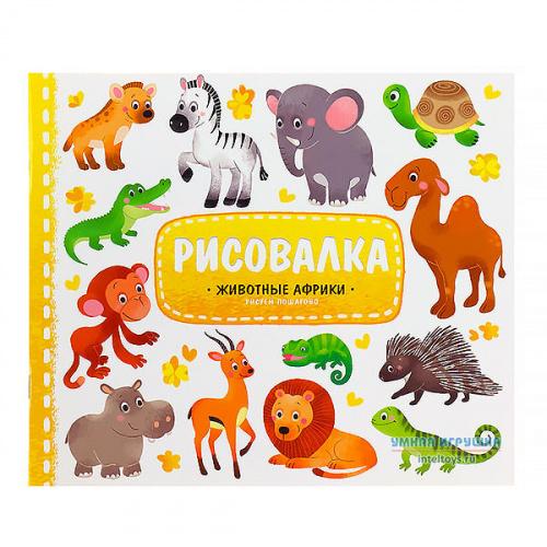 Рисовалка ГеоДом «Животные Африки» с наклейками