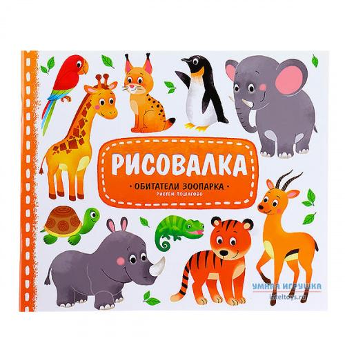 Рисовалка с наклейками ГеоДом «Обитатели зоопарка»