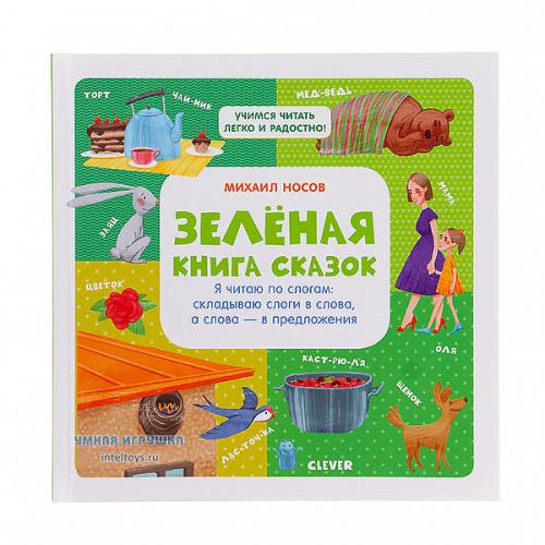 Зеленая книга сказок «Я читаю по слогам: складываю слоги в слова» М. Носов