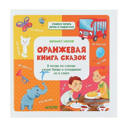 Оранжевая книга сказок «Я читаю по слогам: узнаю буквы» М. Носов