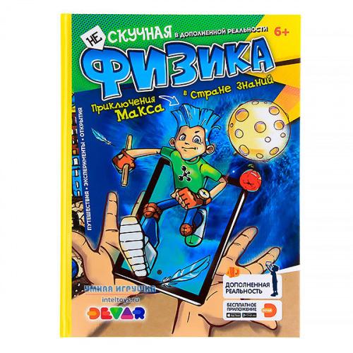 4D-энциклопедия «Нескучная физика», Devar Kids (Девар Кидс)