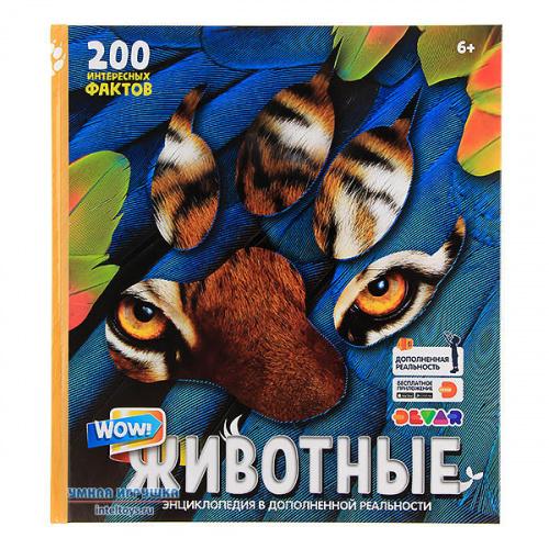 4D-энциклопедия «WOW! Животные», Devar Kids (Девар Кидс)
