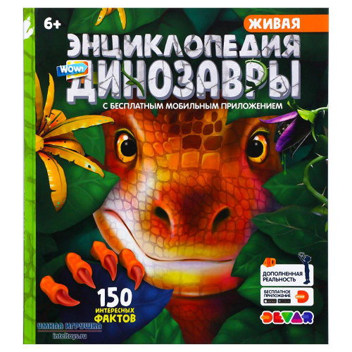 4D-энциклопедия «WOW! Динозавры!», Devar Kids (Девар Кидс)