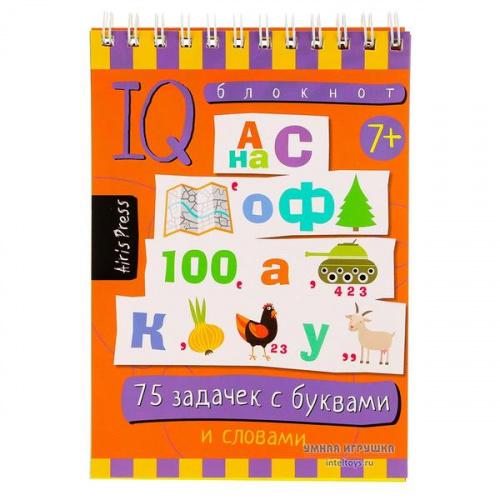 Умный блокнот «75 задачек с буквами и словами», Айрис-Пресс