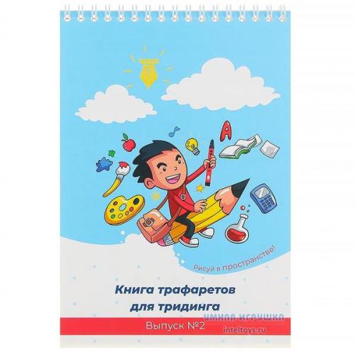 Книга трафаретов для 3D-ручки «Тридинг», выпуск № 2, UNID (Юнид)