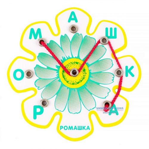 Развивающая игра Воскобовича «Ромашка»