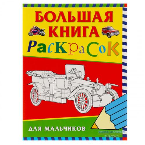 Большая книга раскрасок для мальчиков, Росмэн