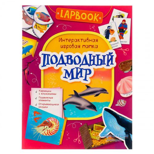 Интерактивная игровая папка Lapbook «Подводный мир», Росмэн