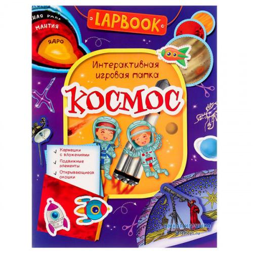 Интерактивная игровая папка Росмэн «Космос»