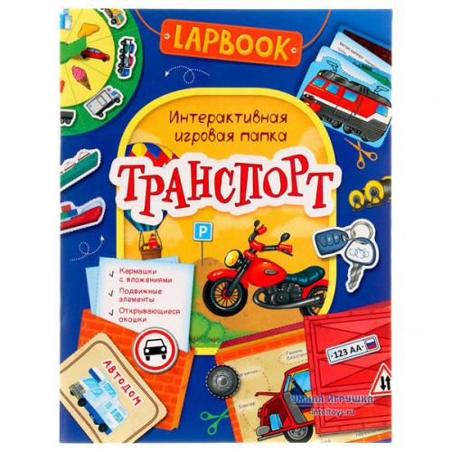 Интерактивная игровая папка Lapbook «Транспорт», Росмэн