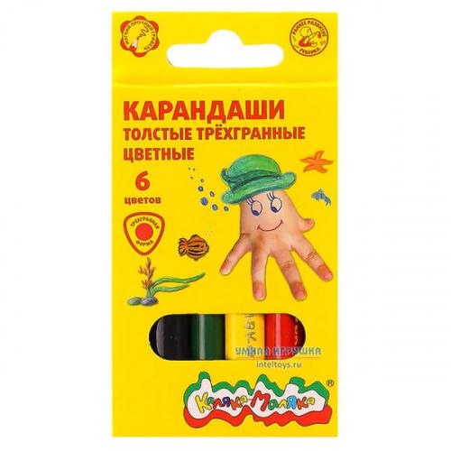 Толстые трехгранные карандаши, 6 цветов, Каляка-Маляка