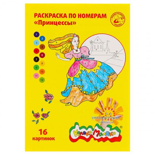 Раскраска по номерам «Принцессы», Каляка-Маляка
