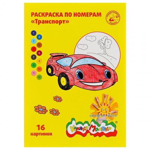 Раскраска по номерам «Транспорт», Каляка-Маляка