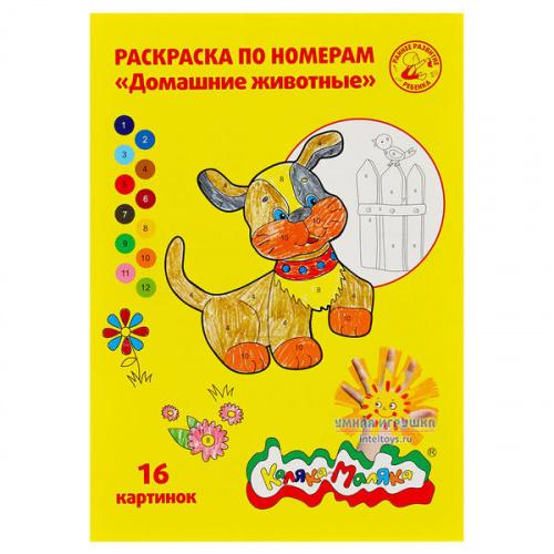 Раскраска по номерам «Домашние животные», Каляка-Маляка