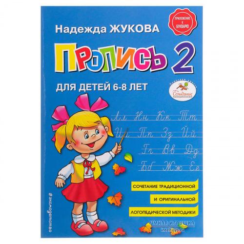 Книга Н. Жуковой «Пропись 2. Для детей 6-8 лет», Эксмо