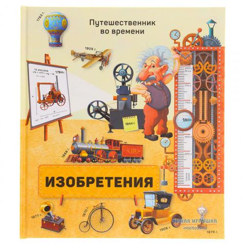 Книга «Путешественник во времени. Изобретения», ГеоДом