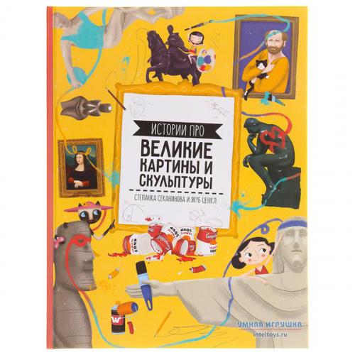 Книга «Истории про великие картины и скульптуры», ГеоДом