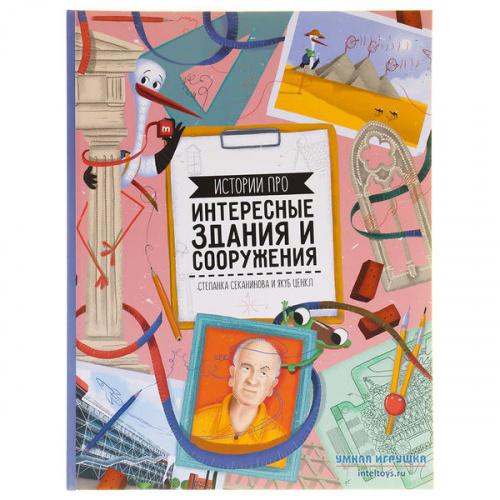 Книга «Интересные здания и сооружения», ГеоДом