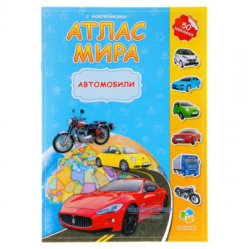 Атлас мира «Автомобили» с наклейками, ГеоДом