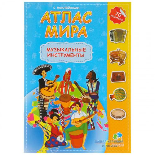 Атлас мира «Музыкальные инструменты» с наклейками, ГеоДом