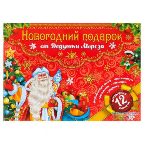 Набор из 12 книг «Новогодний подарок от Дедушки Мороза», Буква-Ленд