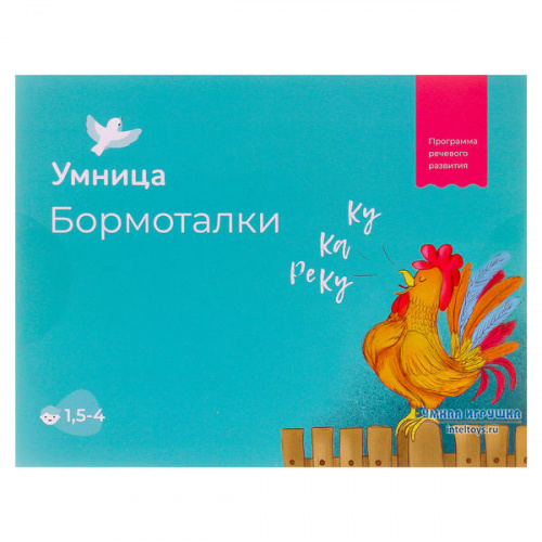 Развивающий комплект «Бормоталки», Умница