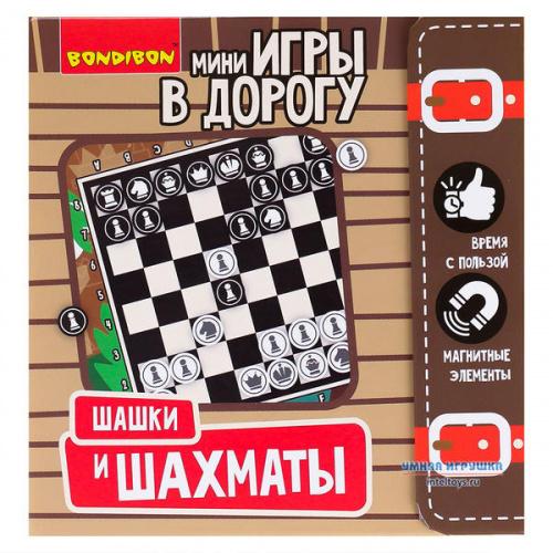 Мини-игра в дорогу «Шашки и шахматы», Bondibon (Бондибон)