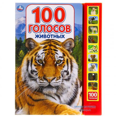 Музыкальная книга «100 голосов животных», Умка