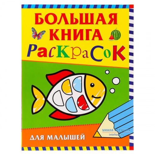 Большая книга раскрасок для малышей, Росмэн