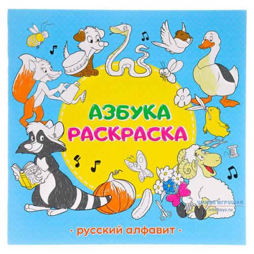 Обучающая раскраска «Азбука. Русский алфавит», ГеоДом