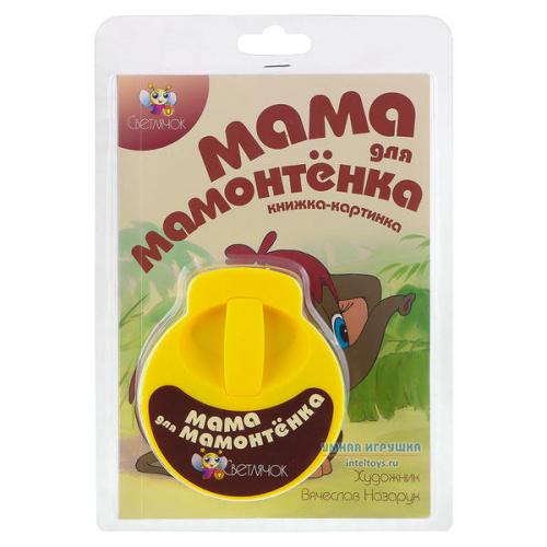 Книга с диафильмом «Мама для мамонтенка», Светлячок