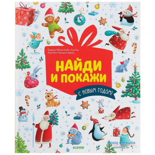 Книга «С Новым годом – Найди и покажи», Clever (Клевер)