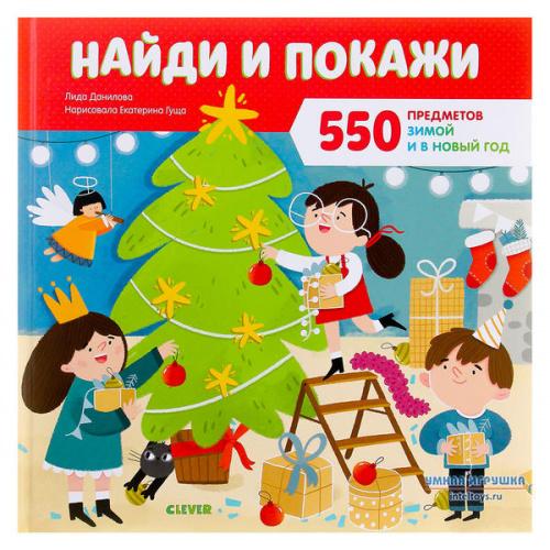 Книга «550 предметов зимой и в Новый год – Найди и покажи», Clever (Клевер)